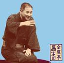金原亭馬生2「そば清」「庖丁」-「朝日名人会」ライヴシリーズ23/金原亭馬生
