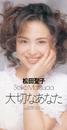 大切なあなた/松田聖子