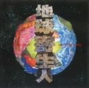 PARASITIC  PEOPLE/地球寄生人/Super Junky Monkey
