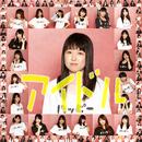 アイドル/みさっきー。 feat.ミオヤマザキ