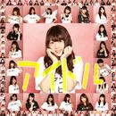 アイドル/ここな feat.ミオヤマザキ