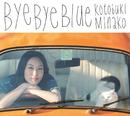 Bye Bye Blue/寿 美菜子