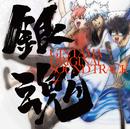 銀魂 オリジナル・サウンドトラック 4/銀魂