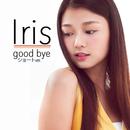good bye ショートver./Iris (アイリス)