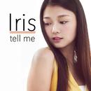 tell me/Iris (アイリス)