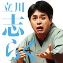 毎日新聞落語会 立川志らく1「文七元結」「時そば」/立川 志らく
