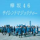 サイレントマジョリティー (Special Edition)/欅坂46