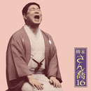 柳家さん喬16 「笠碁」「寝床」- 「朝日名人会」ライヴシリーズ112/柳家 さん喬