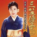 ゴールデン☆ベスト 三笠優子 任侠・股旅・戦時歌謡作品集/三笠 優子