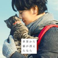 「世界から猫が消えたなら」オリジナルサウンドトラック