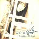 with a will/椎名へきる