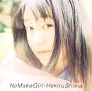 No Make Girl/椎名へきる