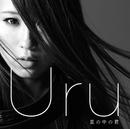 星の中の君/Uru