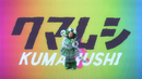 KUMAMUSHI/しまじろうのわお!(蜂須 みゆ)