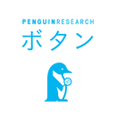 ボタン/PENGUIN RESEARCH