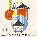 エポックパレード/シナリオアート