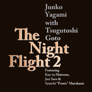 The Night Flight 2/八神 純子
