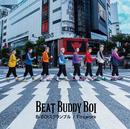 B-BOIスクランブル/Firework/Beat Buddy Boi
