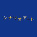 エンドレスプレイヤー/シナリオアート