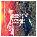 LOVELESS/ARTLESS/ハルカトミユキ
