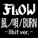 風ノ唄 -8bit ver.-/BURN -8bit ver.-/FLOW