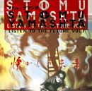Listen to the Future Vol.1/懐かしき未来/ツトム・ヤマシタ