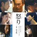 「怒り」オリジナル・サウンドトラック/坂本 龍一