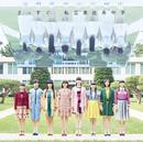 まっすぐ(Special Edition)/私立恵比寿中学