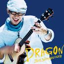 ドラゴン/ジェイク・シマブクロ