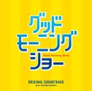 「グッドモーニングショー」オリジナル・サウンドトラック/Original Soundtrack
