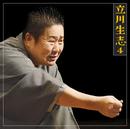 立川 生志4「道具屋」「品川心中」-「朝日名人会」ライヴシリーズ117/立川 生志