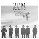 Promise (I'll be) -Japanese ver.-/2PM