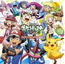 アニメ「ポケットモンスターXY&Z」キャラソンプロジェクト集vol.2 -総集編-
