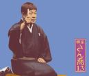 柳家さん喬13「柳田格之進」「井戸の茶碗・トーク1」「幾代餅・トーク2」-朝日名人会ライヴシリーズ91/柳家 さん喬