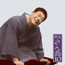 柳家さん喬10「雪の瀬川(一)」「雪の瀬川(二)」-「朝日名人会」ライヴシリーズ85/柳家 さん喬