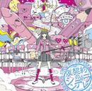 仮契約のシンデレラ(サブカル盤)/私立恵比寿中学