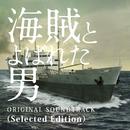 「海賊とよばれた男」オリジナル・サウンドトラック (Selected Edition)/佐藤 直紀