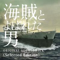 「海賊とよばれた男」オリジナル・サウンドトラック (Selected Edition)
