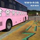 BUS-BUS/クリトリック・リス