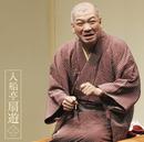 入船亭扇遊3「片棒」「妾馬」-「朝日名人会」ライヴシリーズ80/入船亭 扇遊