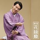 柳家 花緑3「竹の水仙」「二階ぞめき」-「朝日名人会」ライヴシリーズ97/柳家 花緑