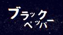 ブラックペッパー with ろん/96猫