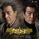 NHK特集ドラマ「クロスロード」オリジナル・サウンドトラック/中野雅子