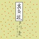 裏玉姫/戸川 純