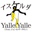 Yalle Yalle (feat.ジョン & ザ・チキン) ~けたたましく動くぺんぎんのテーマたち~/イスケルダ