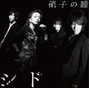 硝子の瞳-Special Edition-/シド