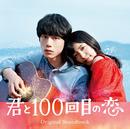 映画「君と100回目の恋」オリジナルサウンドトラック/オリジナル・サウンドトラック(伊藤ゴロー、androp、SUPER BEAVER、葵海 starring miwa、The STROBOSCORP 他)