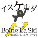 Boing La Ski (feat.ジョン&ザ・チキン) ~けたたましく動くぺんぎんのテーマたち~/イスケルダ