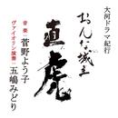 虎の芽 [大河ドラマ紀行]/五嶋 みどり