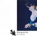 マーガレット/染谷 俊